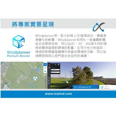IX Wind represents Windplanner at Energy Taiwan Forum 2018